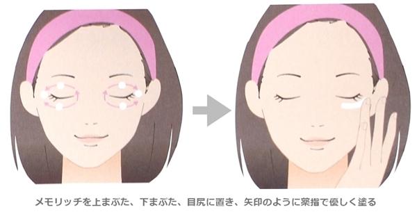 目元専用クリーム メモリッチの正しい塗り方を紹介しています
