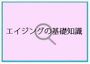 エイジングのカテゴリーページに使う画像